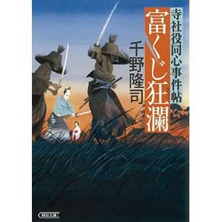 『寺社役同心事件帖 富くじ狂瀾』