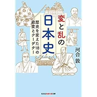 『変と乱の日本史』