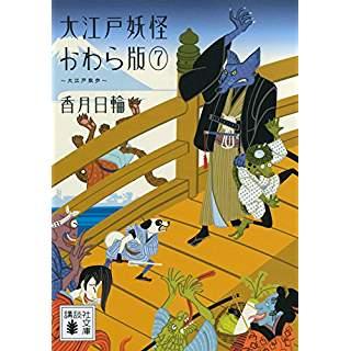 『大江戸妖怪かわら版7 大江戸散歩』