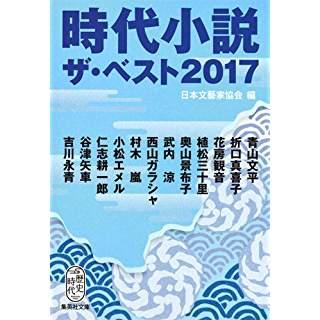 『時代小説 ザ・ベスト2017』