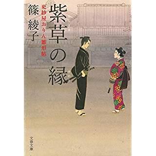 『紫草の縁 更紗屋おりん雛形帖』