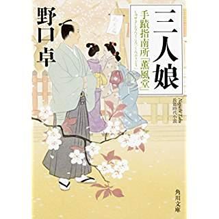 『三人娘 手蹟指南所「薫風堂」』