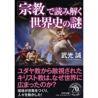 『「宗教」で読み解く世界史の謎』