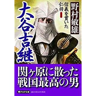 『新装版 大谷吉継 信義を貫いた仁将』