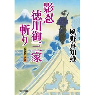 『影忍・徳川御三家斬り』
