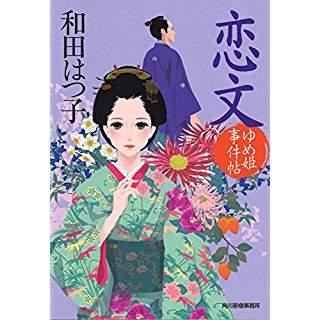 『恋文 ゆめ姫事件帖』