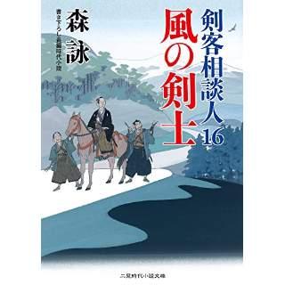 『風の剣士 剣客相談人16』