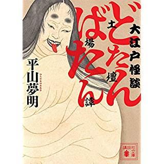 『大江戸怪奇草子 どたんばたん(土壇場譚) 』