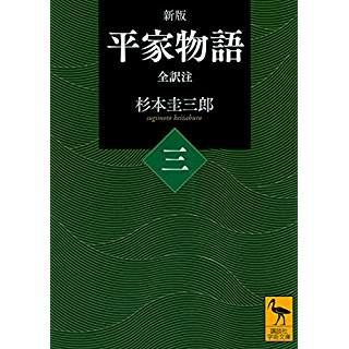 『新版 平家物語(三) 全訳注』