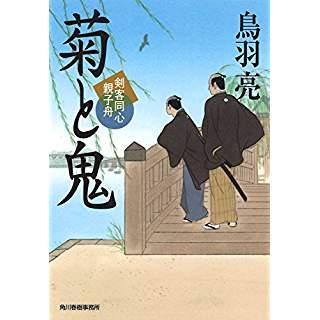 『菊と鬼 剣客同心親子舟』