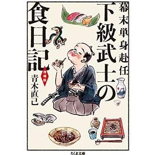 『幕末単身赴任 下級武士の食日記 増補版』