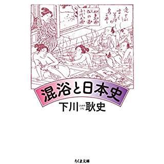 『混浴と日本史』