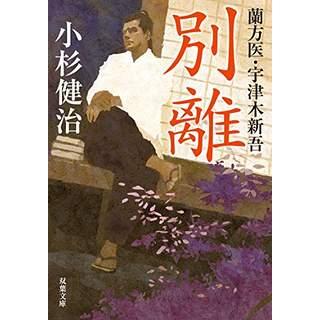 『別離 蘭方医・宇津木新吾(4)』