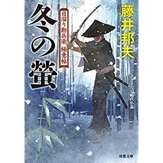 『冬の蛍 日溜り勘兵衛極意帖(9)』