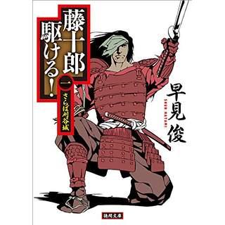 『藤十郎駆ける! 一 さらば刈谷城』