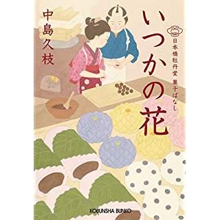 『いつかの花: 日本橋牡丹堂 菓子ばなし』