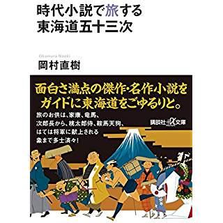 『時代小説で旅する東海道五十三次』