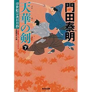 『天華の剣 (下): 浮世絵宗次日月抄』