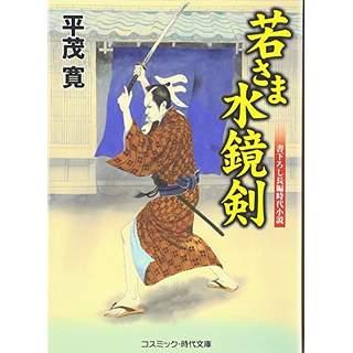 『若さま水鏡剣』