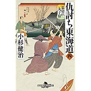 『仇討ち東海道(四) 幕切れ丸子宿』