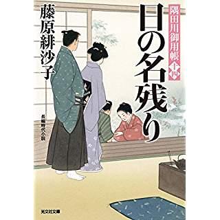 『日の名残り: 隅田川御用帳(十四)』