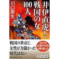 『井伊直虎と戦国の女100人』
