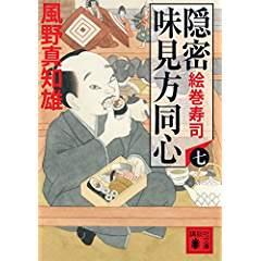 『隠密 味見方同心(七) 絵巻寿司』