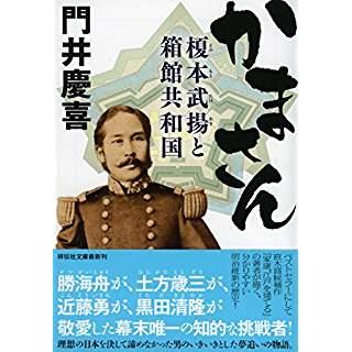 『かまさん 榎本武揚と箱館共和国』