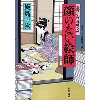 『顔のない絵師 室町小町謎解き帖(三)』