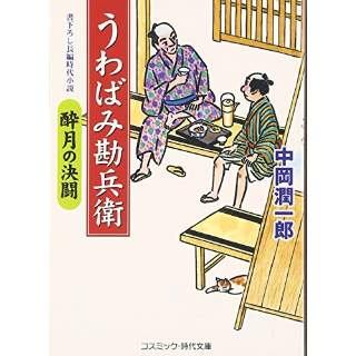 『うわばみ勘兵衛 酔月の決闘』