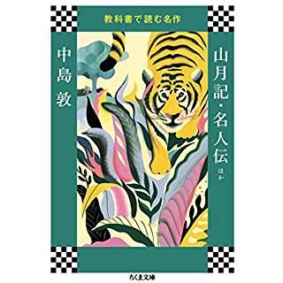 『教科書で読む名作 山月記・名人伝ほか』