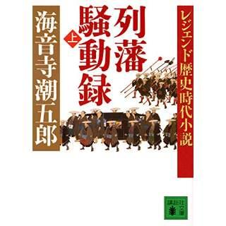 『レジェンド歴史時代小説 列藩騒動録(上)』