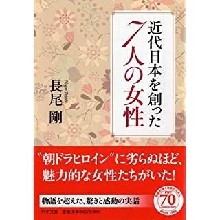 『近代日本を創った七人の女性』