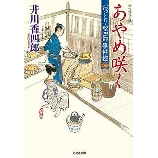 『あやめ咲く おっとり聖四郎事件控(三)』