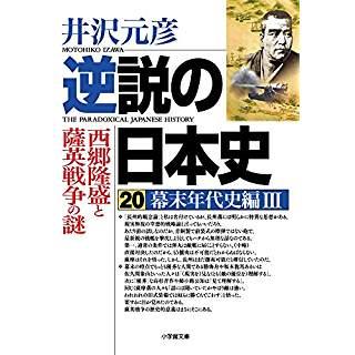 『逆説の日本史 20 幕末年代史編3 西郷隆盛と薩英戦争の謎 』