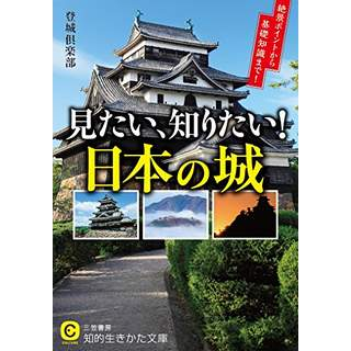 『見たい、知りたい! 日本の城 絶景ポイントから基礎知識まで! 』