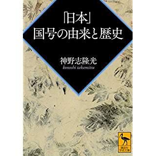 『「日本」 国号の由来と歴史』