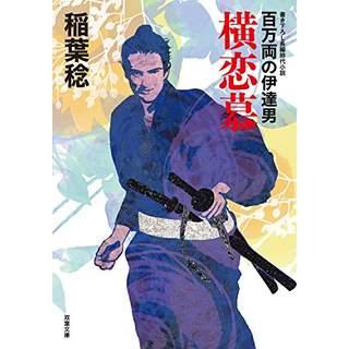 『横恋慕 百万両の伊達男(五)』