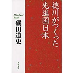 『徳川がつくった先進国日本』