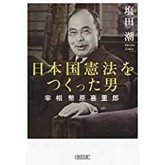 『日本国憲法をつくった男宰相 幣原喜重郎』