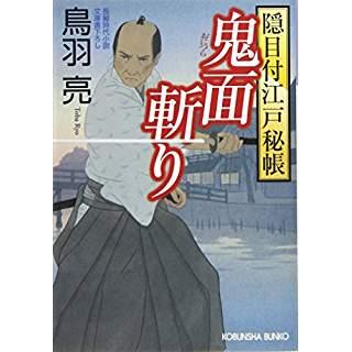 『鬼面斬り 隠目付江戸秘帳』