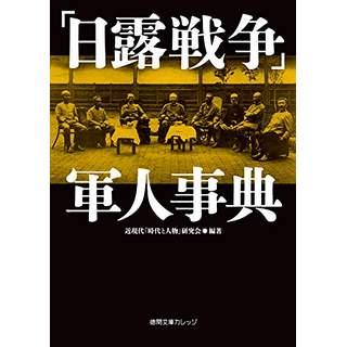 『「日露戦争」軍人事典』