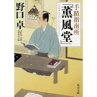 『手蹟指南所「薫風堂」』
