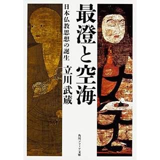 『最澄と空海 日本仏教思想の誕生』