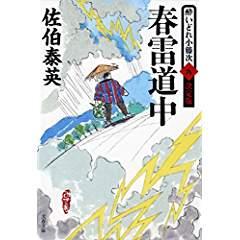 『春雷道中 酔いどれ小籐次(九)決定版』