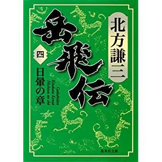 『岳飛伝 4 日暈の章』