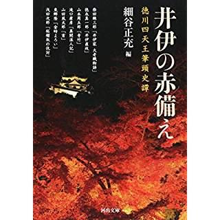 『井伊の赤備え 徳川四天王筆頭史譚』