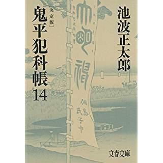 『鬼平犯科帳 決定版(十四)』