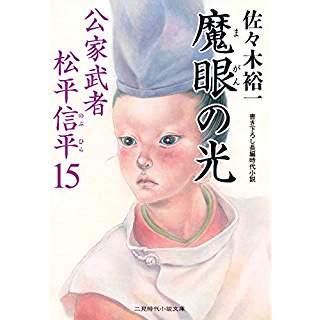 『魔眼の光 公家武者 松平信平15』