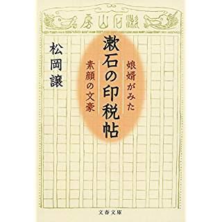 『漱石の印税帖 娘婿がみた素顔の文豪』